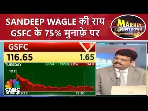 Sandeep Wagle  की राय GSFC के 75% मुनाफ़े पर | Market Countdown | CNBC Awaaz