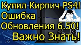 PS4 Ошибка Обновления 6.50! Купил Кирпич! Важно Знать!