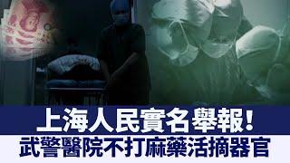 上海人實名舉報中共活摘器官罪行|@新聞精選【新唐人亞太電視】三節新聞Live直播 |20210112 - YouTube