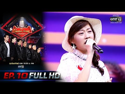 The Golden Song เวทีเพลงเพราะ | EP.10 (FULL HD) | 3 พ.ย. 62 | one31