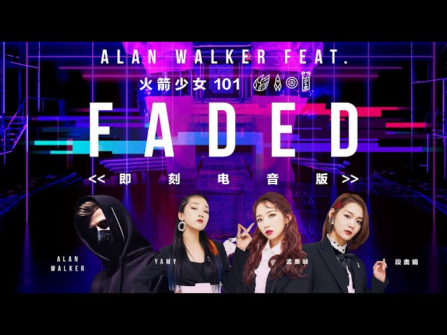 即刻電音AlanWalker《Faded 》feat. RocketGirls 101(火箭少女)【孟美岐Meiqi미기】絕美音色!驚絕全場
