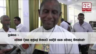No ban on Pandals during Vesak - Gamin Jayawickrama Perera