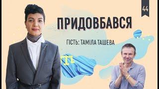 Таміла Ташева: як живе Крим, діалог із Зеленським та чому саме Вакарчук/Придовбався