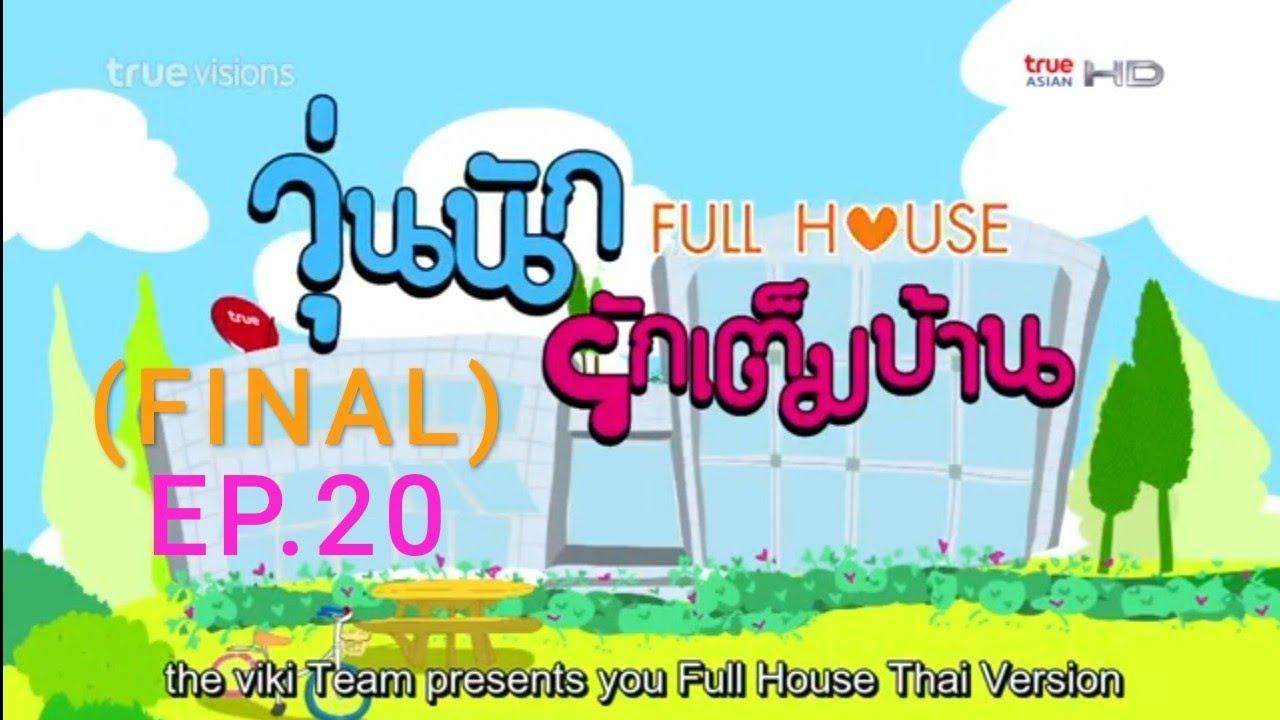Download Full house (2014) thai drama || ep. 20 FINAL [eng subs]