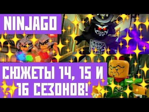 СЮЖЕТЫ 14,15 И 16 СЕЗОНОВ НИНДЗЯГО! #ВернитеХаруми! #ЛегоНиндзяго #Лего #НовостиЛего