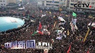 [中国新闻] 苏莱马尼归葬故乡 葬礼踩踏致死56人 | CCTV中文国际