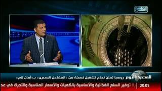 روسيا تعلن نجاح تشغيل نسخة من «المفاعل المصرى» بـ«أمان تام» б#бنشرة_المصرى_اليومб