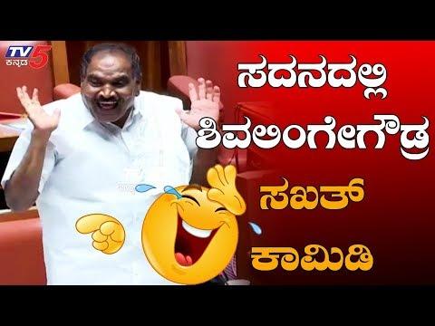 ಸದನದಲ್ಲಿ ಶಿವಲಿಂಗೇಗೌಡರ ಸಖತ್ ಕಾಮಿಡಿ | Shivalinge Gowda Comedy In Assembly Session | TV5 Kannada