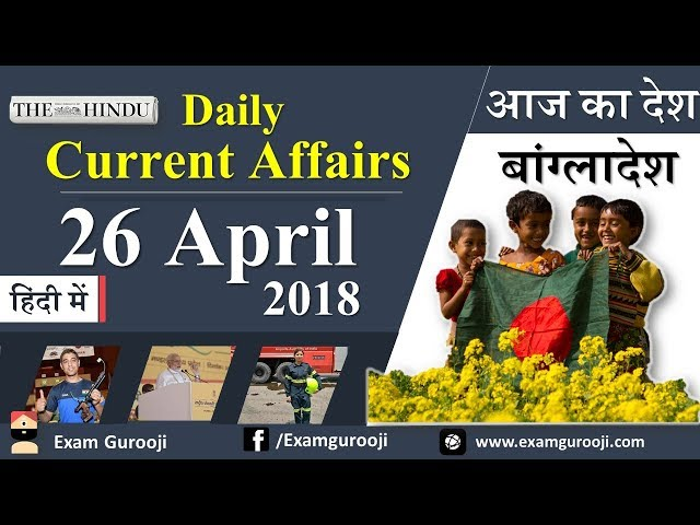 Daily Current Affairs 26 April 2018 - Vyapam, MPPSC, UPPSC, IBPS,SBI,Clerk,Police,SSC CGL,RBI