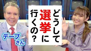 ねおが選挙の疑問をオトナにぶつけてみた!!【東京都議会議員選挙】