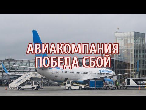 «Победа» сообщила о мощной DDoS-атаке после старта распродажи авиабилетов