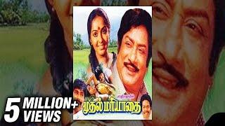 Mudhal Mariyathai Full Movie | Sivaji, Radha | Bharathiraja | Ilaiyaraja | Tamil Classic Movie