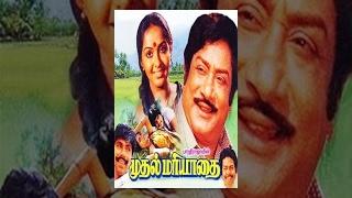 Muthal Mariyathai (1985) Tamil Movie