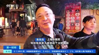 """[第一时间]上海20个路口装上""""发光人行道""""  CCTV财经"""