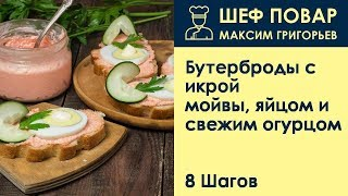 Бутерброды с икрой мойвы, яйцом и свежим огурцом . Рецепт от шеф повара Максима Григорьева