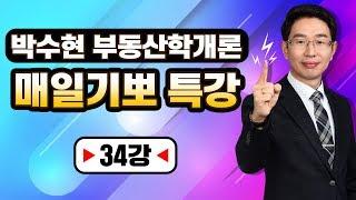 [기뽀특강] 박수현 부동산학개론 '매일 기뽀 특강' 3…