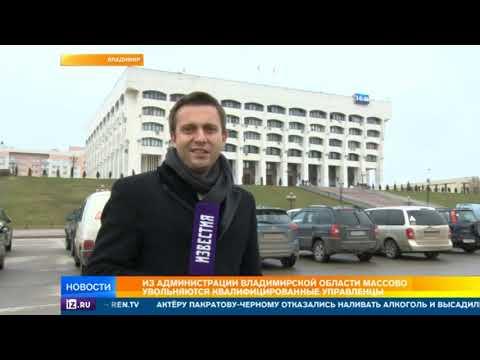 Из администрации Владимирской области массово увольняются квалифицированные управленцы