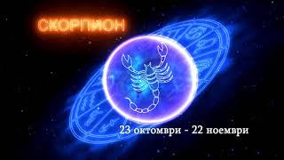 ТВ Черно море - Хороскоп 14.12.2018 г.