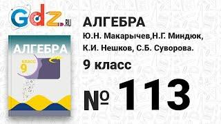 № 113 - Алгебра 9 класс Макарычев
