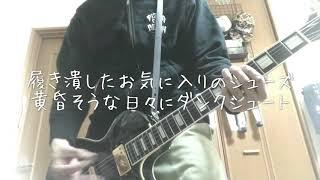 WANIMA 「エム」ギター 弾いてみた 歌詞 everybody thumbnail
