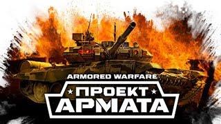 Armored Warfare: Проект Армата - ОБЗОР ИГРЫ(Скачать игру AW: Проект Армата - https://goo.gl/Cr1nm3 Понравилось видео? Нажми - http://bit.ly/VAkWxL Паблик Вконтакте - http://bit.l..., 2016-11-03T07:18:37.000Z)