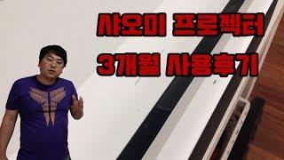 샤오미 프로젝터 레이저 3개월 사용기  X…