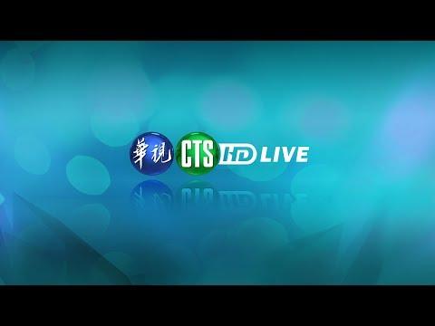 華視新聞HD直播   CTS Taiwan News Live HD   台湾のCTS ニュースHD