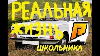 ШКОЛЬНИК КУПИЛ СЕБЕ МАШИНУ   ВАЗ 2101 за 20К   БУДНИ ШКОЛЬНИКА #1   РАДМИР КРМП РП