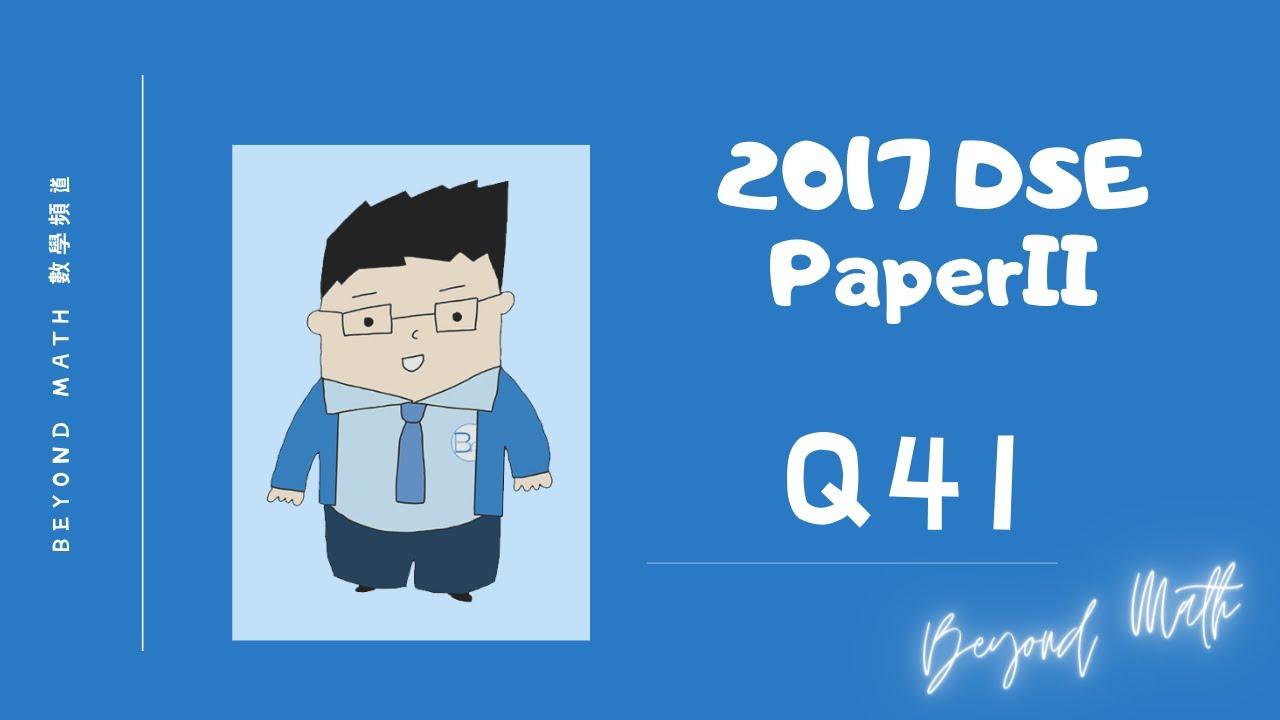 【必睇! DSE數學 Tips】2017 DSE數學 Math Paper 2 Q41