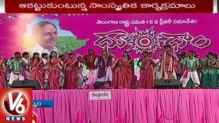 v6 bathukamma song performed at trs plenary   khammam   v6 news