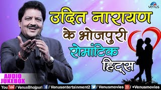 Udit Narayan के सुपरहिट Romantic Songs   Best Collection Of Bhojpuri Movie Songs