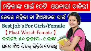 Top 10 Govt Jobs for Girls in Odia Video : Female Must Watch | 12th,10th,Degree After Job for Girls