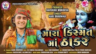 Hari Bharwad | Mara Kishmat Ma Thakar | મારા કિસ્મત માં ઠાકર | HD Video | Latest Gujarati Song 2020