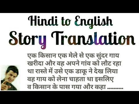 Story Translation | Hindi Story into English | Learn Story Translation Tricks | Story Translation .