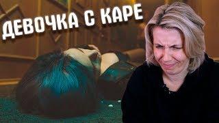 Реакция МАМЫ на МУККА - ДЕВОЧКА С КАРЕ