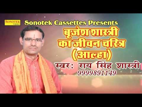 Brijesh Shastri Ka Jiwan Charitra || Rai Singh Shastri || Hindi Song