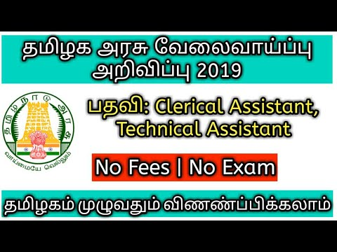 How to Apply Clerical Assistant No Fees No Exam Tamilnadu Govt job