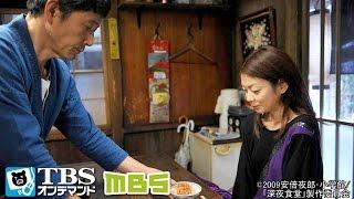 店じまいしかけた朝方、1人の女・みゆき(田畑智子)が食堂にやってきた。み...
