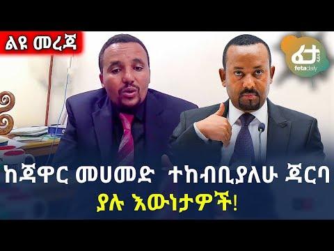 ከጃዋር መሀመድ ተከብቢያለሁ ጃርባ ያሉ እውነታዎች! | Ethiopia | Jawar Mohammed