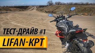 Lifan KPT. Тест-драйв. Часть 1