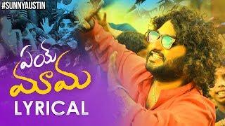 Yay Mama Full Song with Lyrics | Sunny Austin | Latest Telugu Private Songs | Super Hit Telugu Songs
