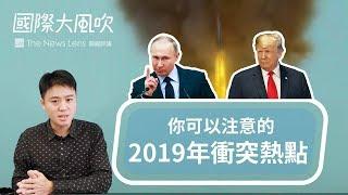國際大風吹|2019會世界和平嗎?|EP36