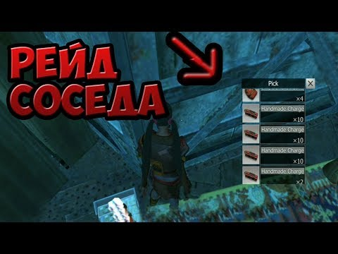 РЕЙД СОСЕДА | Last Island Of Survival | Last Day Rules Survival |  Rust Mobile