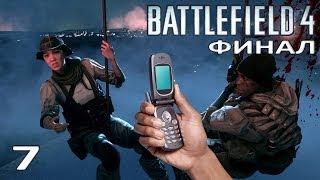 Мясное прохождение Battlefield 4 (часть 7) финал