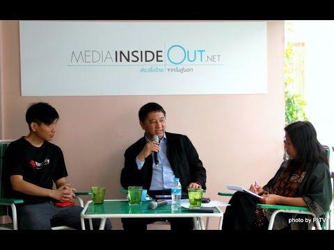 ส่องสื่อกับดิจิทัลลอว์... รุกรานและล้วงลึก : Media Inside Out