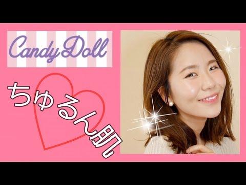 透け感メイク♡ Candy Dollのコスメレビュー - 動画詳細(323471) | みんなのメイク