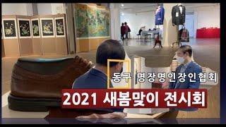 동구 명장명인장인협회,2021새봄맞이 전시회,전병원,전…