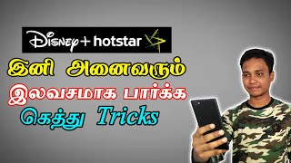 How to watch Hotstar in tamil | Tricks Creation Tamil