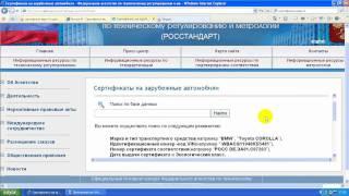 видео Сертификат оборудования связи (ССС)