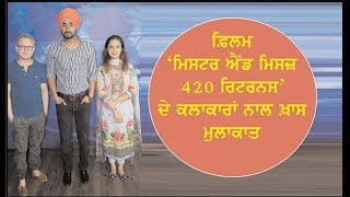 Spl. Interview with the star cast of Punjabi movie 'Mr and Mrs 420 Returns' on Ajit Web Tv